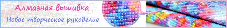 Алмазная вышивка - новое творческое рукоделие